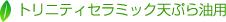 トリニティセラミック天ぷら油用
