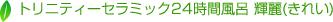 トリニティーセラミック24時間風呂 輝麗(きれい)